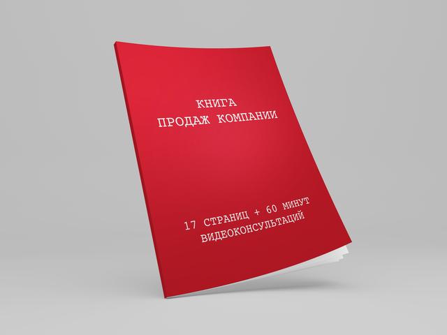 17 страничный PDF-шаблон Книги Продаж с комментариями внутри